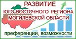 Развитие юго-восточного региона