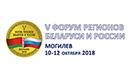 V форум регионов Беларуси и России