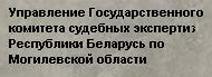 Управление Государственного комитета судебных экспертиз Республики  Беларусь по Могилевской области